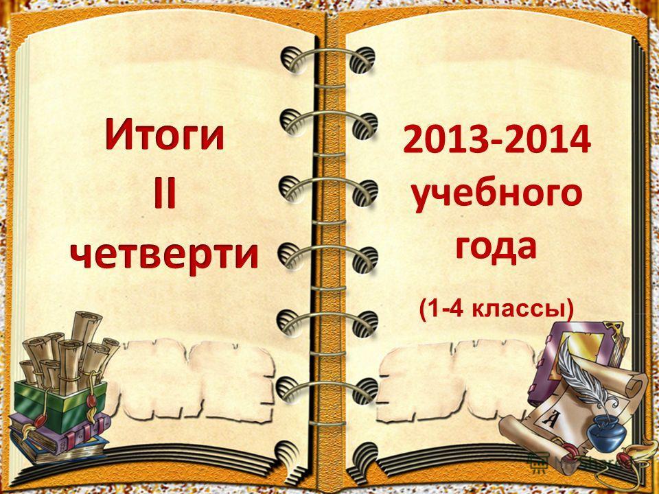 2013-2014 учебного года (1-4 классы)
