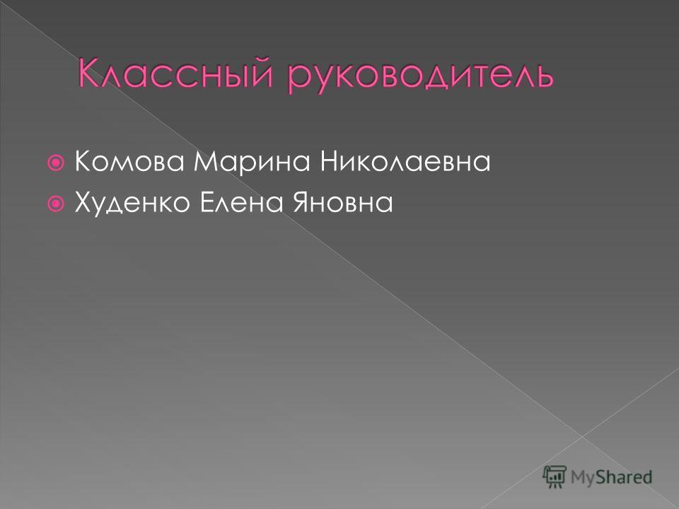 Комова Марина Николаевна Худенко Елена Яновна