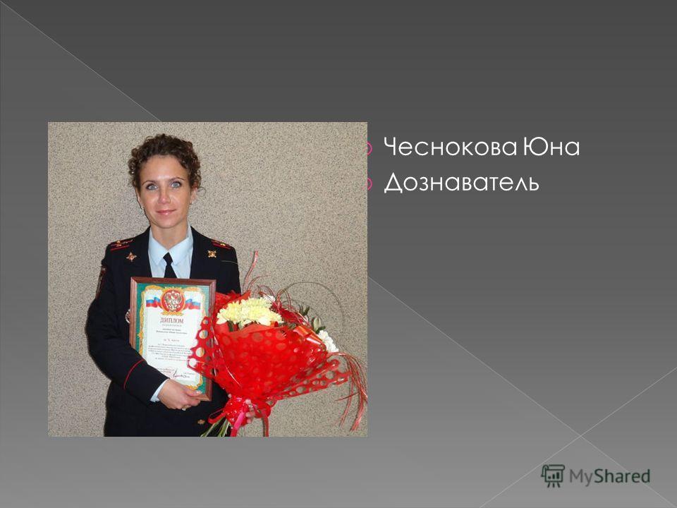 Чеснокова Юна Дознаватель