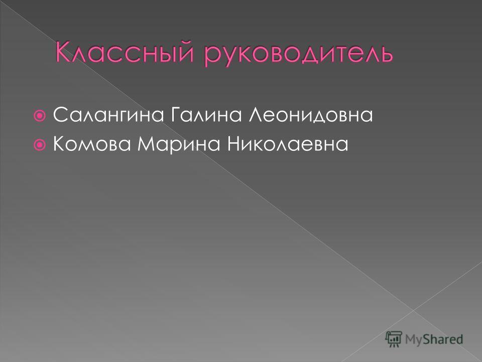 Салангина Галина Леонидовна Комова Марина Николаевна