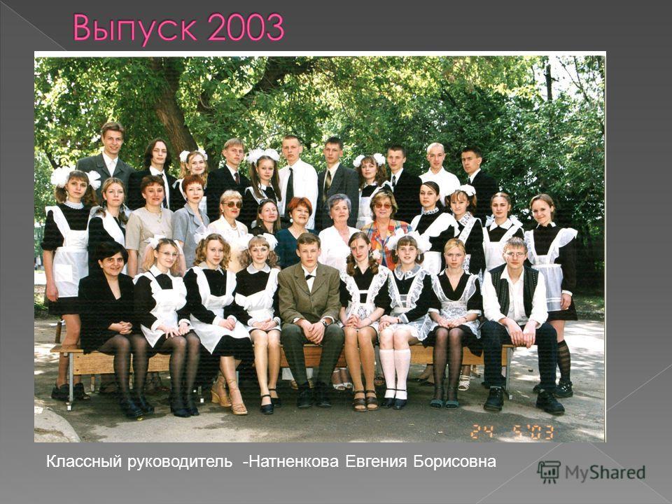 Классный руководитель -Натненкова Евгения Борисовна