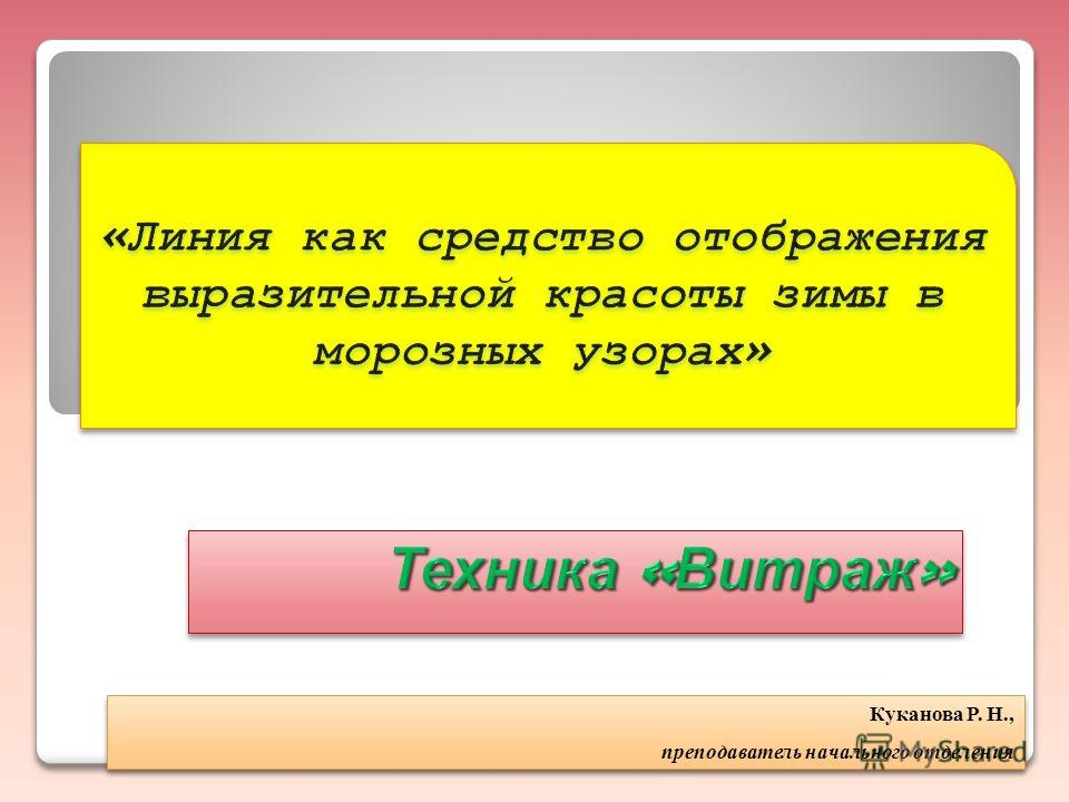 Куканова Р. Н., преподаватель начального отделения Куканова Р. Н., преподаватель начального отделения