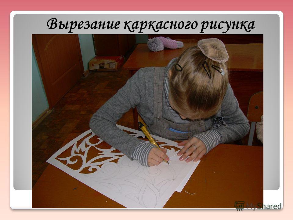 Вырезание каркасного рисунка