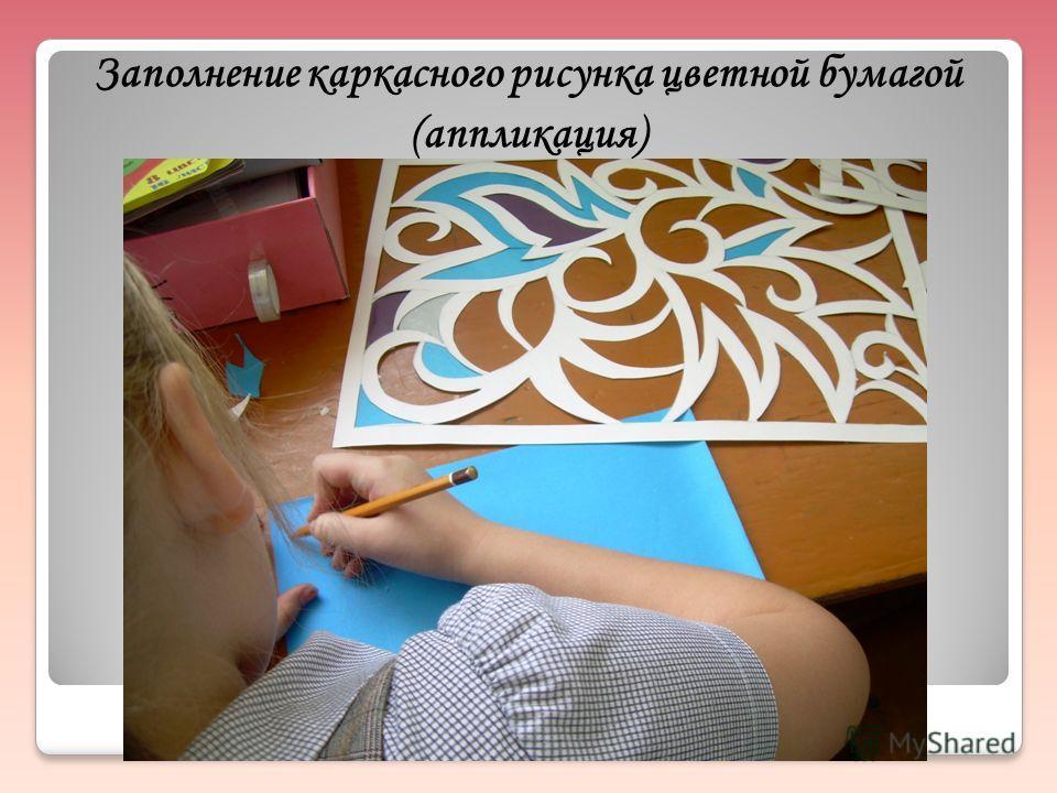 Заполнение каркасного рисунка цветной бумагой (аппликация)