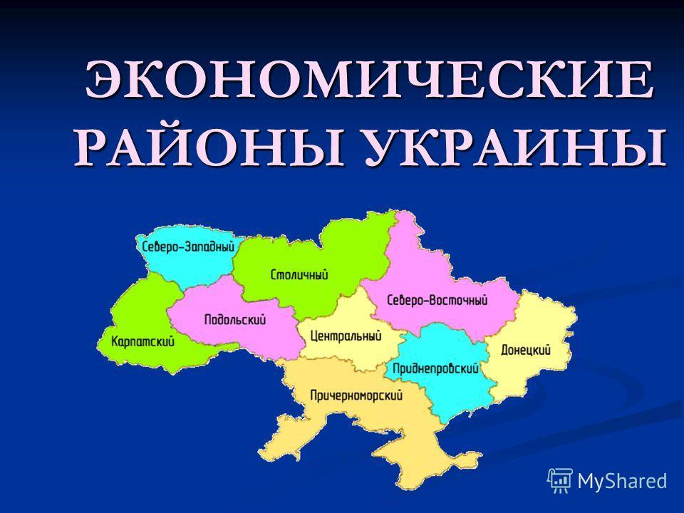 Экономические районы украины на