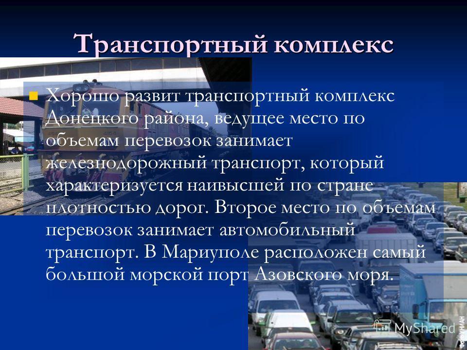 Транспортный комплекс Хорошо развит транспортный комплекс Донецкого района, ведущее место по объемам перевозок занимает железнодорожный транспорт, который характеризуется наивысшей по стране плотностью дорог. Второе место по объемам перевозок занимае
