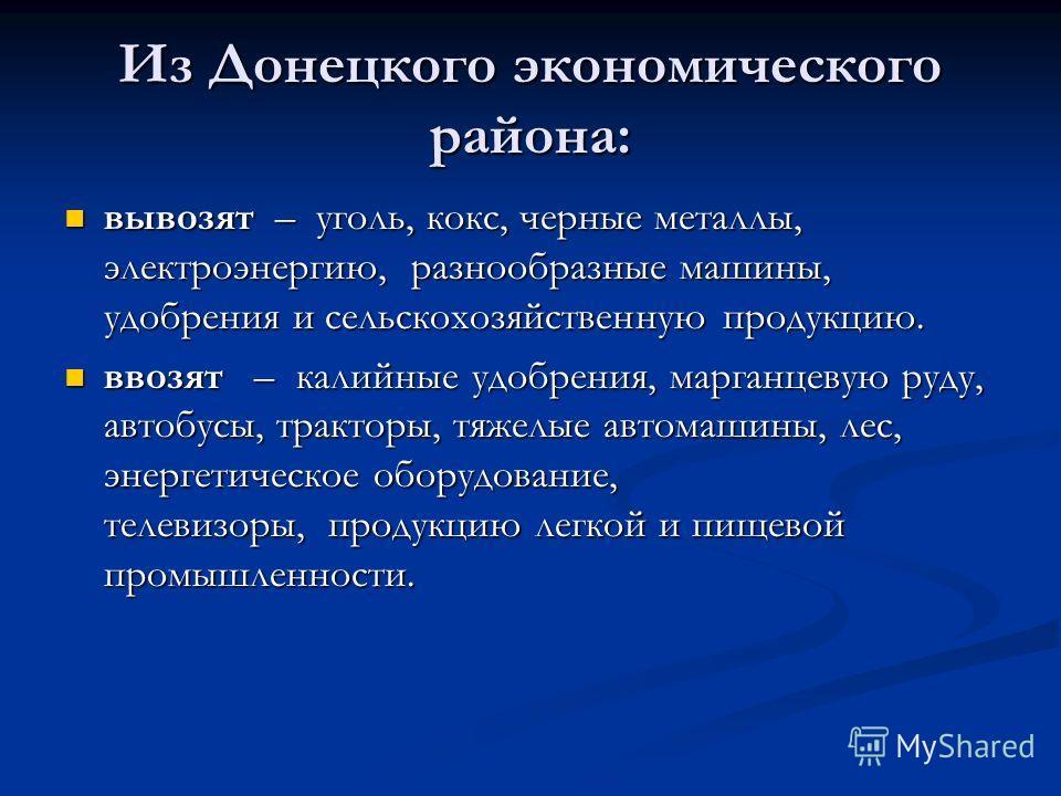 Из Донецкого экономического района: вывозят – уголь, кокс, черные металлы, электроэнергию, разнообразные машины, удобрения и сельскохозяйственную продукцию. вывозят – уголь, кокс, черные металлы, электроэнергию, разнообразные машины, удобрения и сель