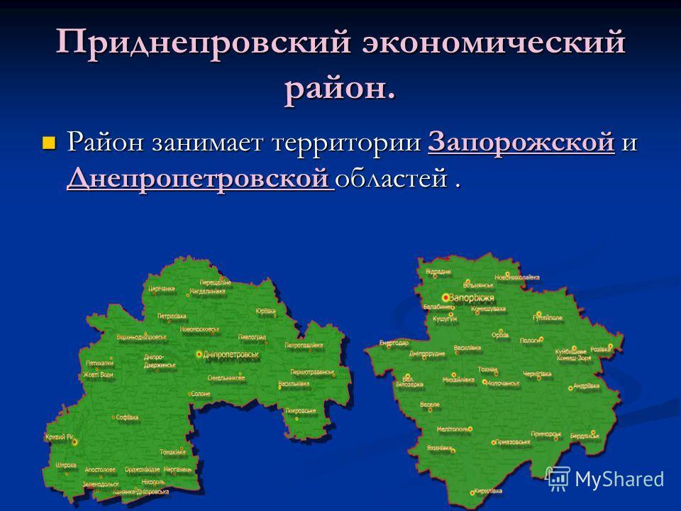 Приднепровский экономический район. Район занимает территории Запорожской и Днепропетровской областей. Район занимает территории Запорожской и Днепропетровской областей.