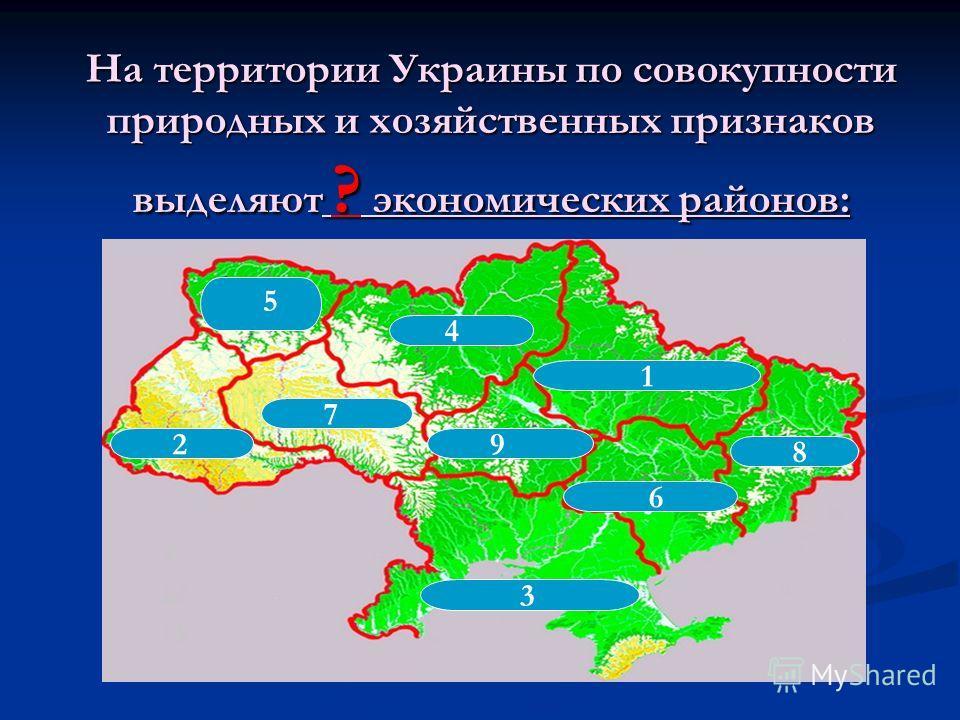 На территории Украины по совокупности природных и хозяйственных признаков выделяют ? экономических районов: 1 2 3 4 6 5 7 8 9