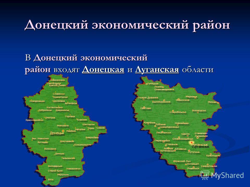 Донецкий экономический район В Донецкий экономический район входят Донецкая и Луганская области В Донецкий экономический район входят Донецкая и Луганская области