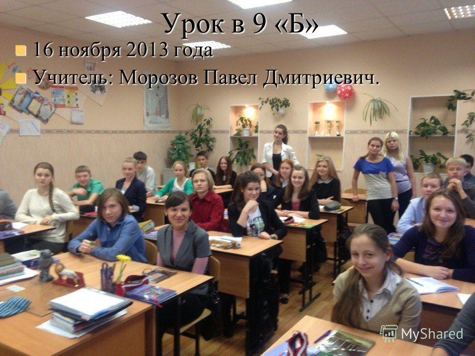 Урок в 9 «Б» 16 ноября 2013 года 16 ноября 2013 года Учитель: Морозов Павел Дмитриевич. Учитель: Морозов Павел Дмитриевич.