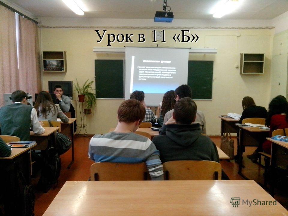 Урок в 11 «Б»