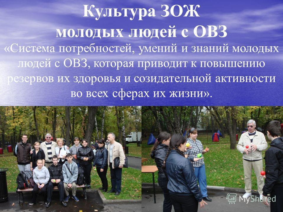 развитие здорового образа жизни в россии