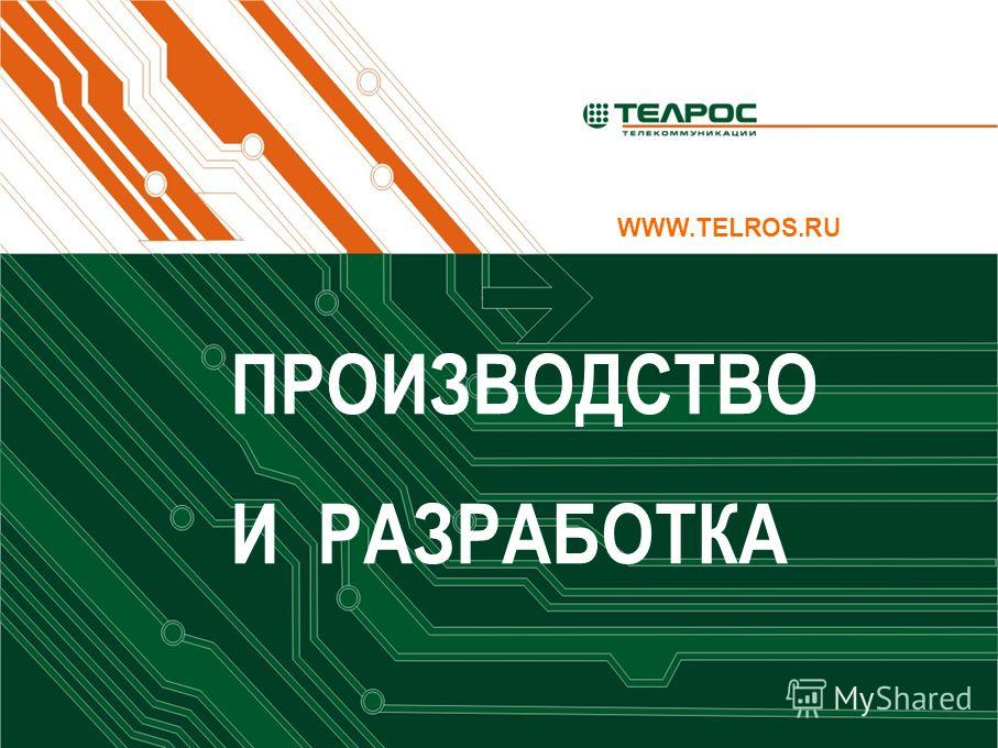 ПРОИЗВОДСТВО И РАЗРАБОТКА ТЕЛРОС WWW.TELROS.RU