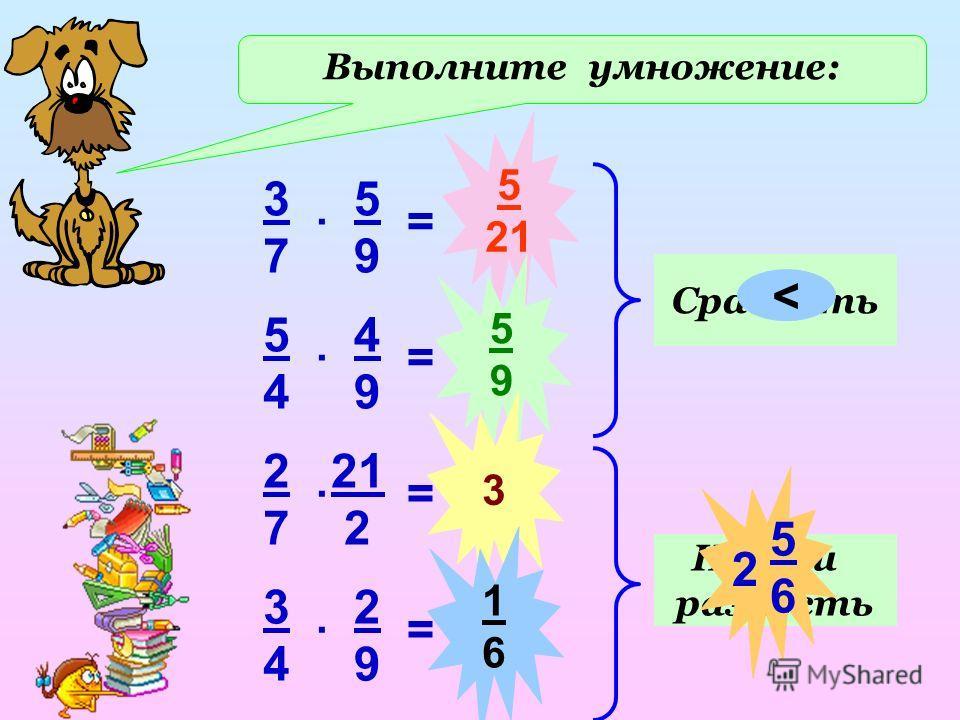Выполните умножение: 3737 5959. 5454 4949. 2727 21 2. 3434 2929. = = = = 5 21 5959 3 1616 Сравнить < Найти разность 2 5656