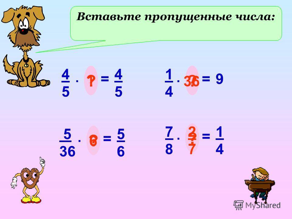 Вставьте пропущенные числа: 4545 =. ? 4545 1 5 36 =. ? 5656 6 1414 =. ? 9 36 7878 =. ? 1414 2 7