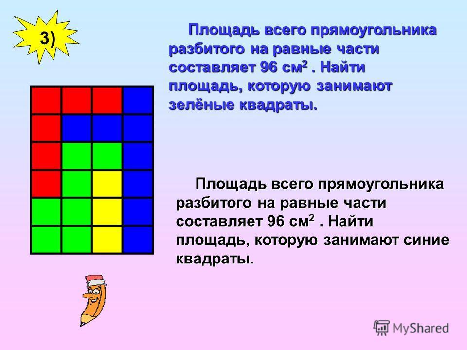 3) Площадь всего прямоугольника разбитого на равные части составляет 96 см 2. Найти площадь, которую занимают зелёные квадраты. Площадь всего прямоугольника разбитого на равные части составляет 96 см 2. Найти площадь, которую занимают синие квадраты.