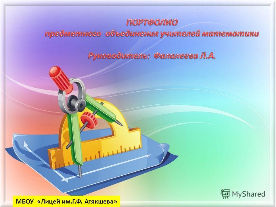 МБОУ «Лицей им.Г.Ф. Атякшева»