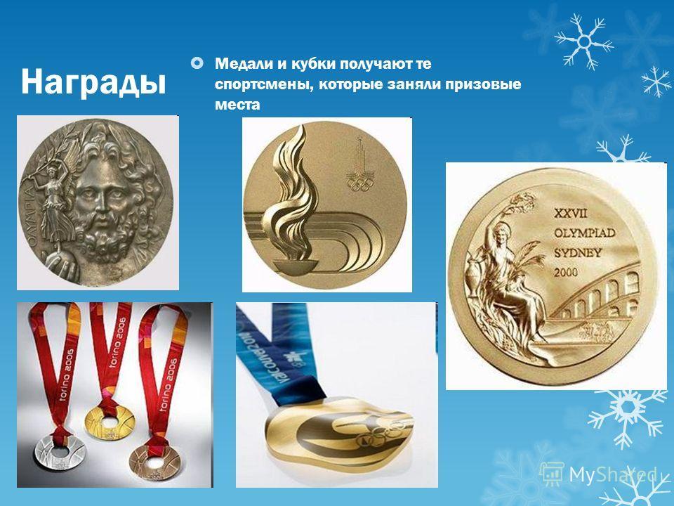 Награды Медали и кубки получают те спортсмены, которые заняли призовые места
