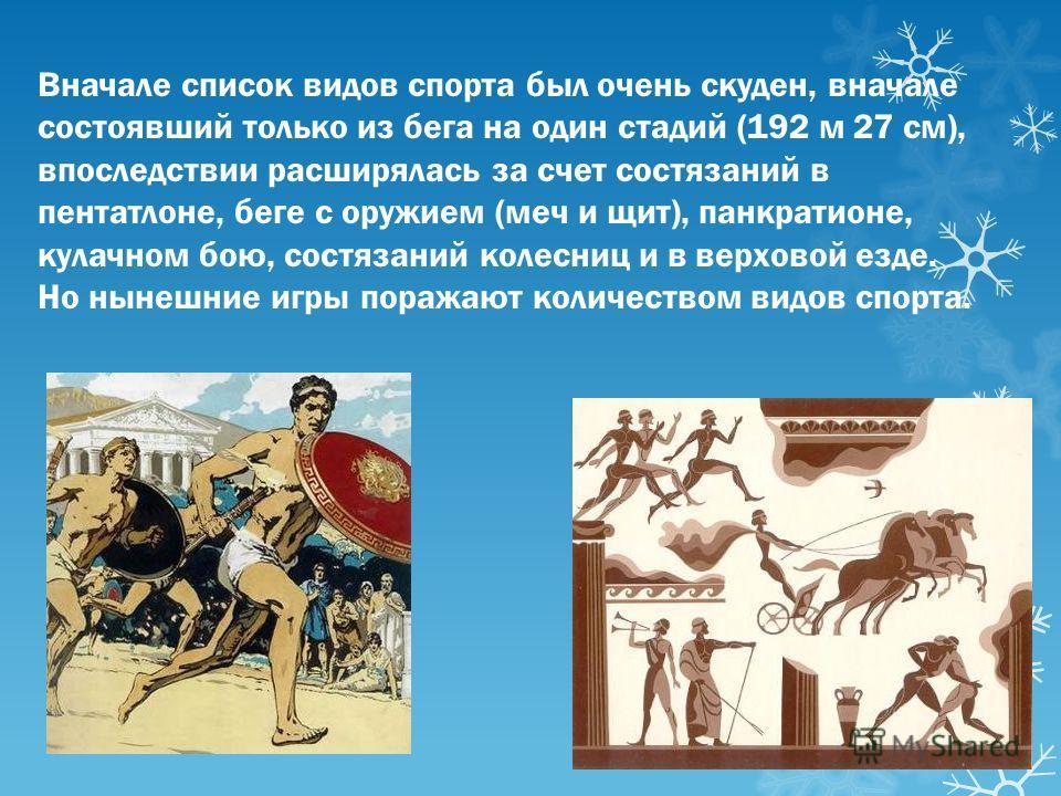 Вначале список видов спорта был очень скуден, вначале состоявший только из бега на один стадий (192 м 27 см), впоследствии расширялась за счет состязаний в пентатлоне, беге с оружием (меч и щит), панкратионе, кулачном бою, состязаний колесниц и в вер