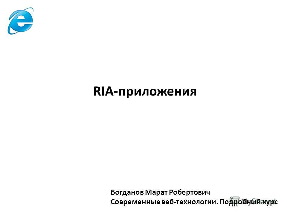 Богданов Марат Робертович Современные веб-технологии. Подробный курс RIA-приложения