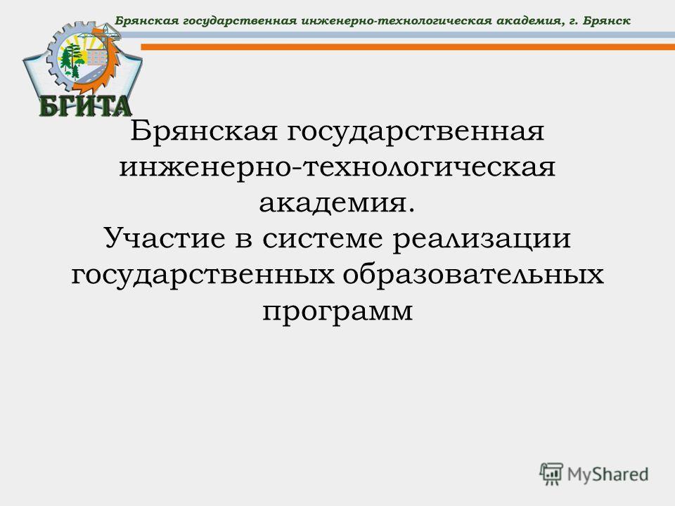 Брянская государственная инженерно-технологическая академия. Участие в системе реализации государственных образовательных программ
