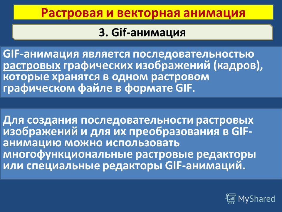 3. Gif-анимация GIF-анимация является последовательностью растровых графических изображений (кадров), которые хранятся в одном растровом графическом файле в формате GIF. Растровая и векторная анимация Для создания последовательности растровых изобра