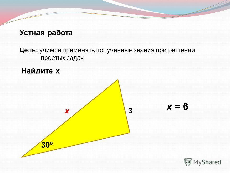 Устная работа Цель: учимся применять полученные знания при решении простых задач Найдите х 3х 30 х = 6