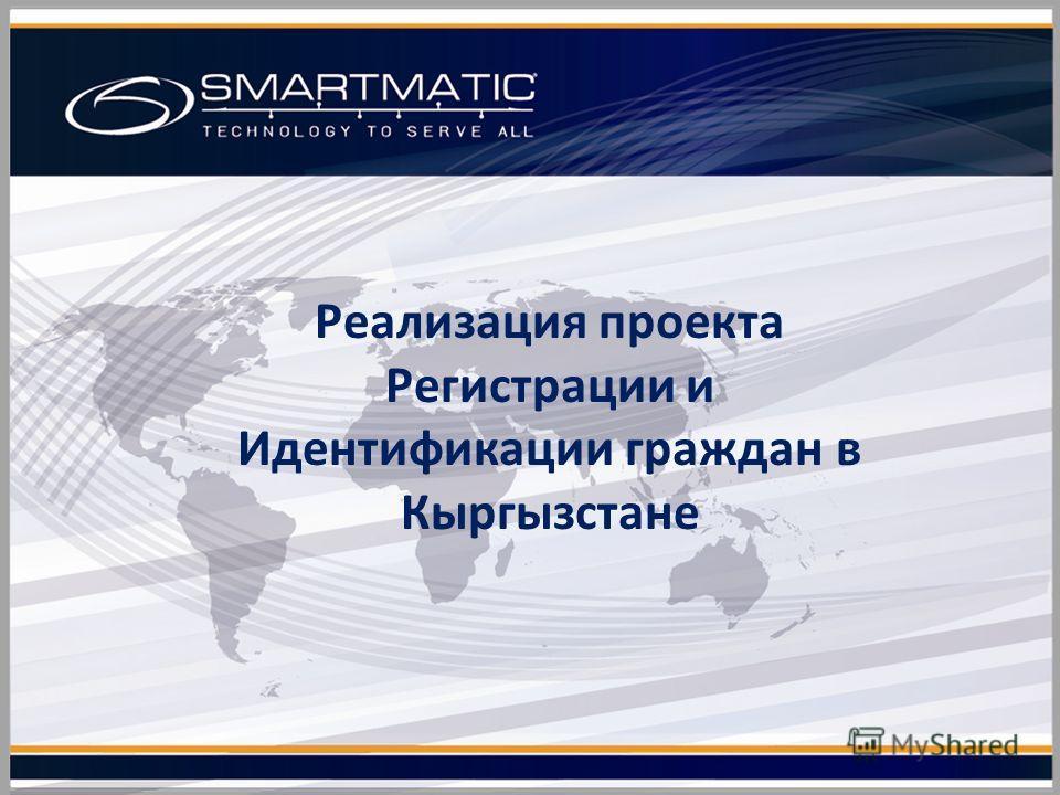Реализация проекта Регистрации и Идентификации граждан в Кыргызстане