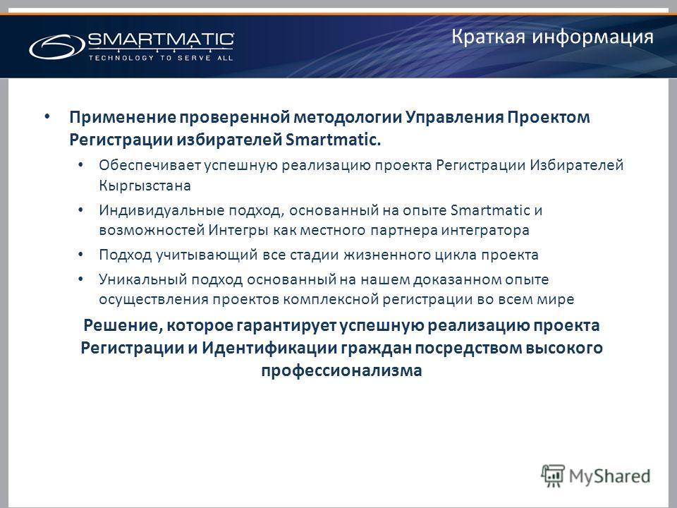 Краткая информация Применение проверенной методологии Управления Проектом Регистрации избирателей Smartmatic. Обеспечивает успешную реализацию проекта Регистрации Избирателей Кыргызстана Индивидуальные подход, основанный на опыте Smartmatic и возможн