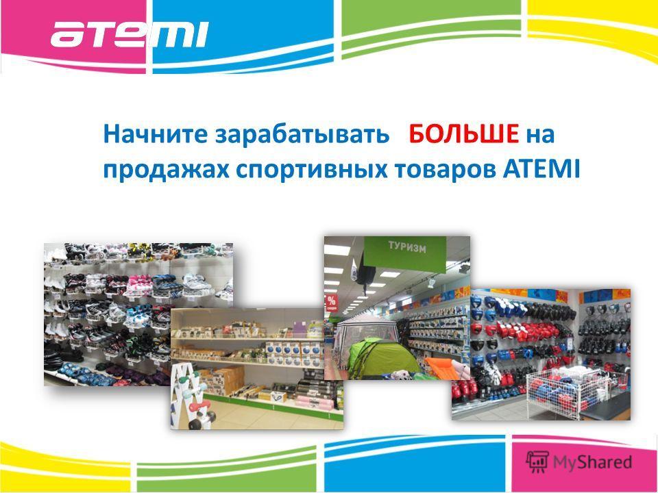Начните зарабатывать БОЛЬШЕ на продажах спортивных товаров ATEMI