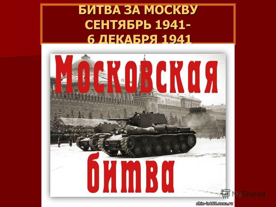 БИТВА ЗА МОСКВУ СЕНТЯБРЬ 1941- 6 ДЕКАБРЯ 1941