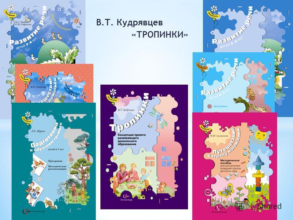 В.Т. Кудрявцев «ТРОПИНКИ»