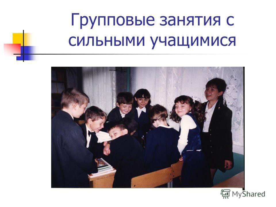 Групповые занятия с сильными учащимися