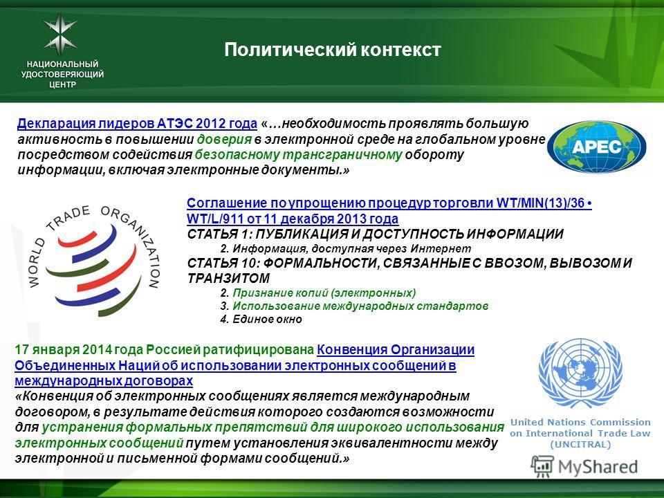Политический контекст Декларация лидеров АТЭС 2012 годаДекларация лидеров АТЭС 2012 года «…необходимость проявлять большую активность в повышении доверия в электронной среде на глобальном уровне посредством содействия безопасному трансграничному обор