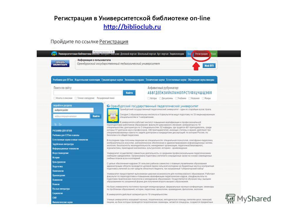 Регистрация в Университетской библиотеке on-line http://biblioclub.ru http://biblioclub.ru Пройдите по ссылке Регистрация