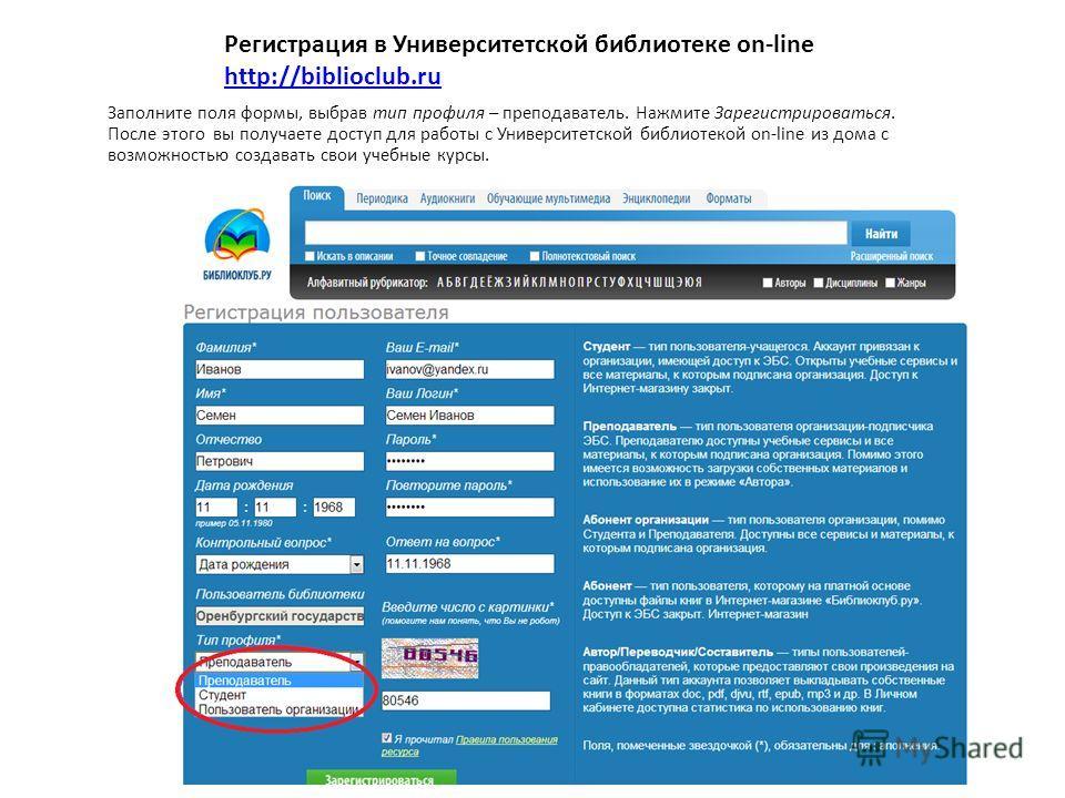 Регистрация в Университетской библиотеке on-line http://biblioclub.ru http://biblioclub.ru Заполните поля формы, выбрав тип профиля – преподаватель. Нажмите Зарегистрироваться. После этого вы получаете доступ для работы с Университетской библиотекой