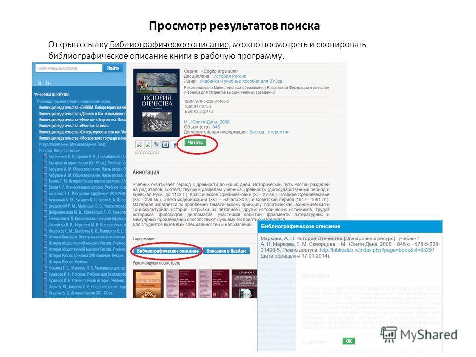 Просмотр результатов поиска Открыв ссылку Библиографическое описание, можно посмотреть и скопировать библиографическое описание книги в рабочую программу.