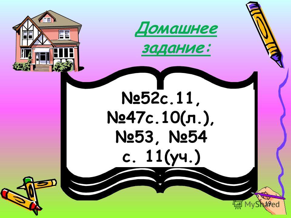 Домашнее задание: 52с.11, 47с.10(л.), 53, 54 с. 11(уч.) 19