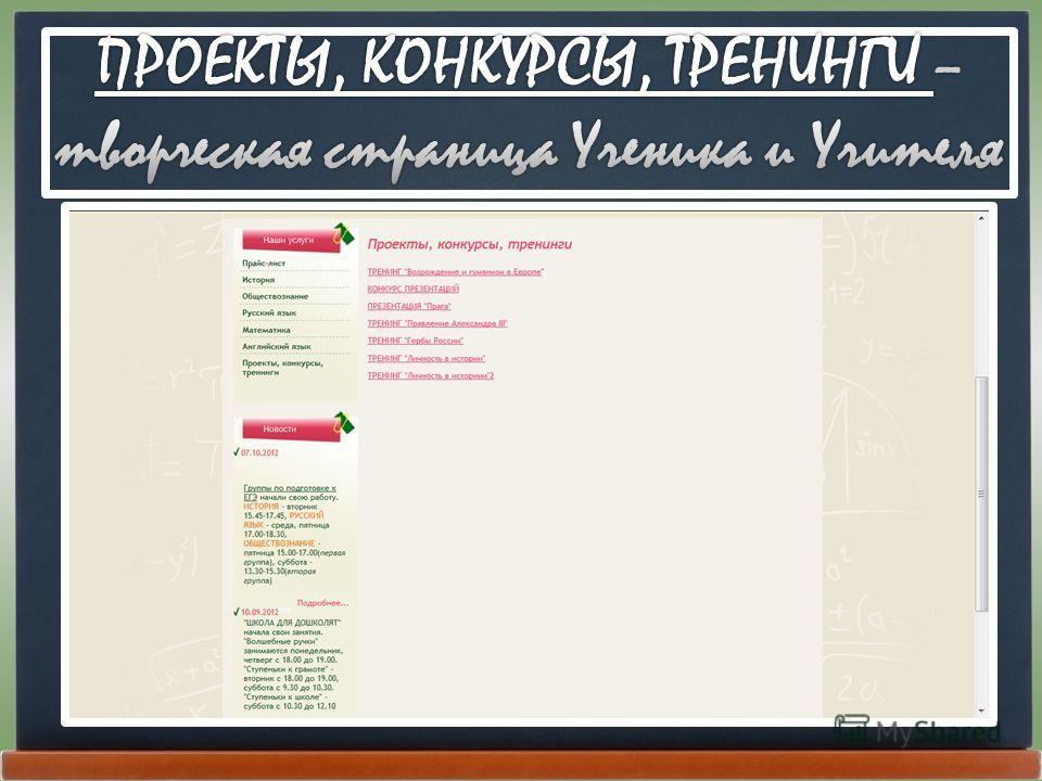 Собственные слайд – презентации Ученика и Учителя, достижения и успехи в учебной и трудовой деятельности
