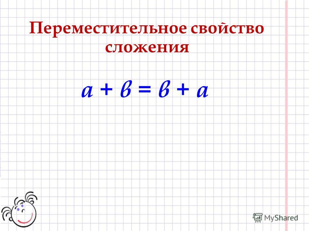 Переместительное свойство сложения а + в = в + а