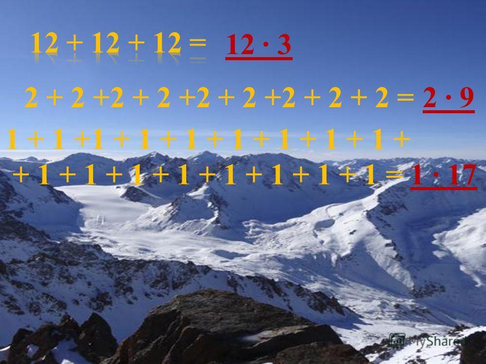 2 + 2 +2 + 2 +2 + 2 +2 + 2 + 2 = 12 3 2 9 1 + 1 +1 + 1 + 1 + 1 + 1 + 1 + 1 + + 1 + 1 + 1 + 1 + 1 + 1 + 1 + 1 = 1 17