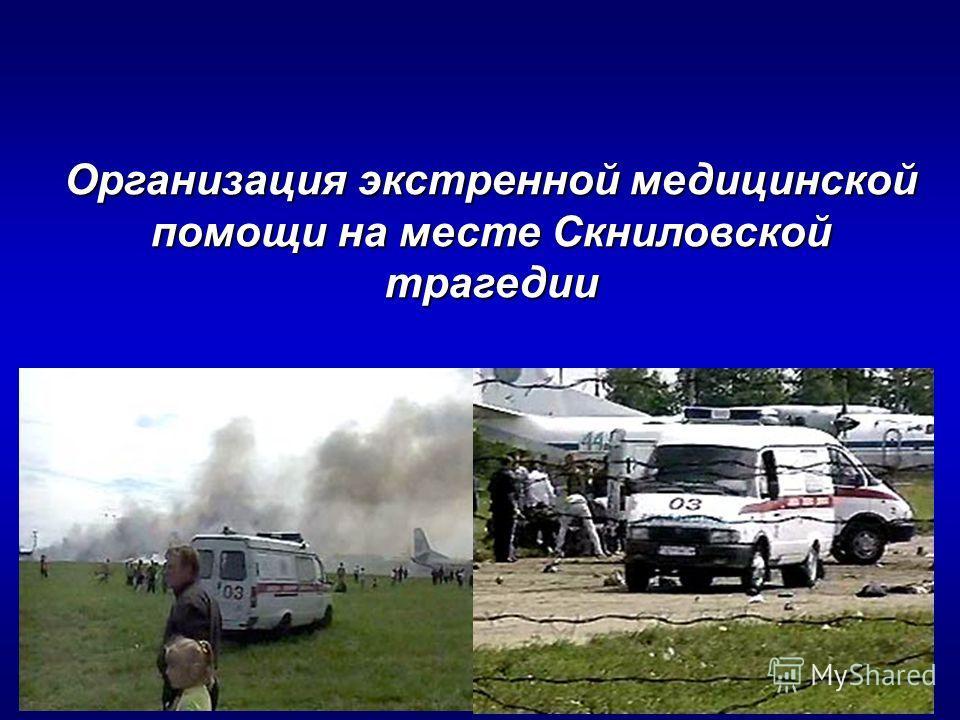 Организация экстренной медицинской помощи на месте Скниловской трагедии