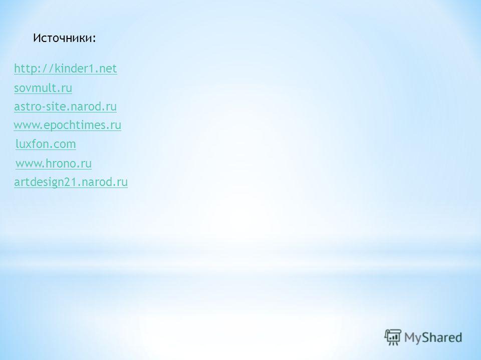 http://kinder1.net sovmult.ru astro-site.narod.ru www.epochtimes.ru luxfon.com www.hrono.ru artdesign21.narod.ru Источники: