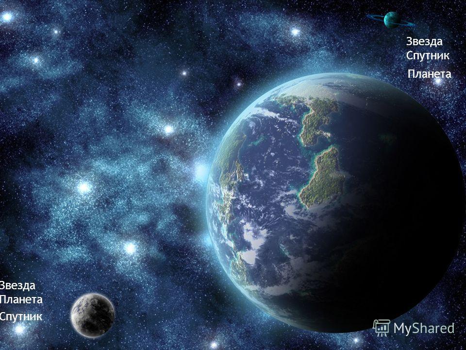 Планета Звезда Планета Звезда Спутник