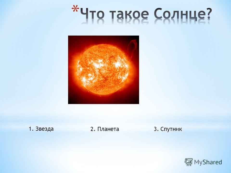 1. Звезда 2. Планета 3. Спутник