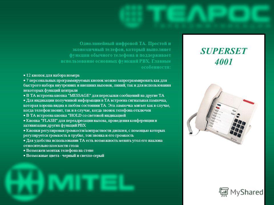 Однолинейный цифровой ТА. Простой и экономичный телефон, который выполняет функции обычного телефона и поддерживает использование основных функций PBX. Главные особенности: 12 кнопок для набора номера 7 персональных программируемых кнопок можно запро