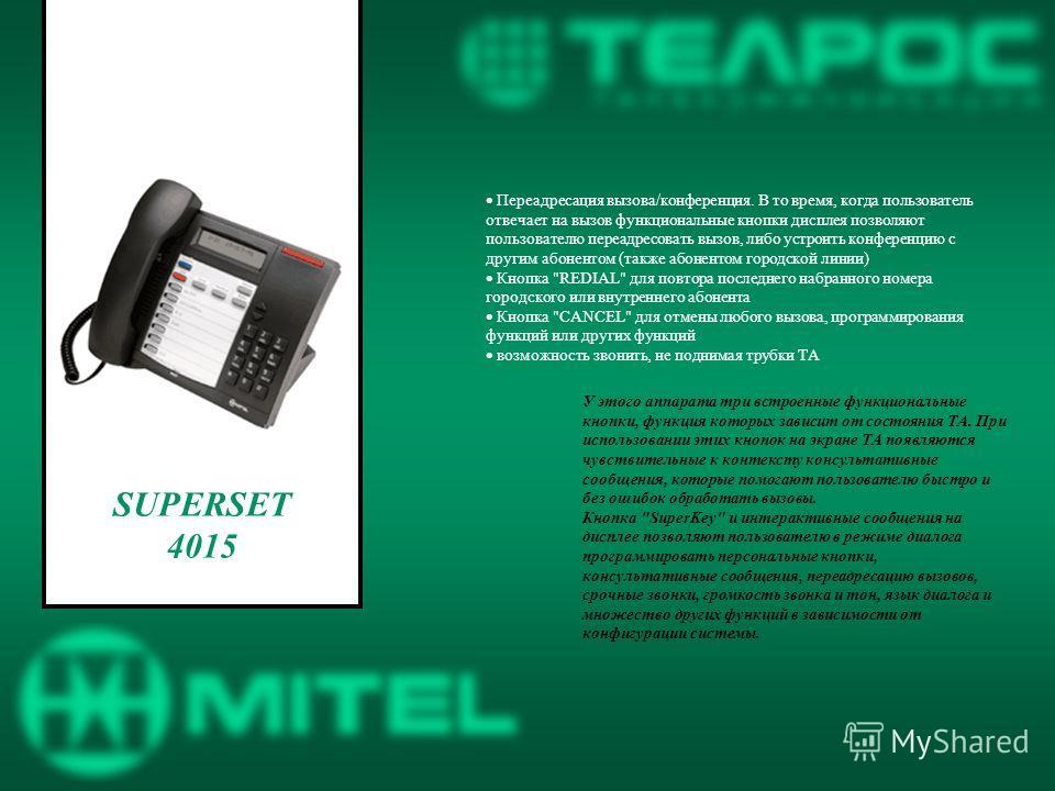 SUPERSET 4015 У этого аппарата три встроенные функциональные кнопки, функция которых зависит от состояния ТА. При использовании этих кнопок на экране ТА появляются чувствительные к контексту консультативные сообщения, которые помогают пользователю бы