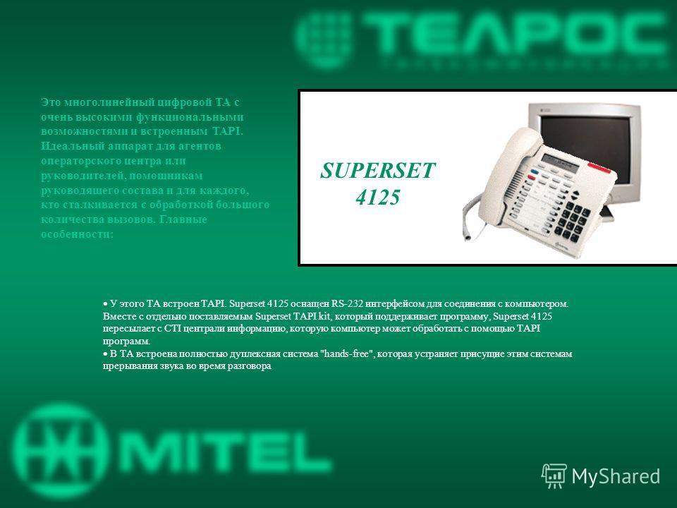 Это многолинейный цифровой ТА с очень высокими функциональными возможностями и встроенным TAPI. Идеальный аппарат для агентов операторского центра или руководителей, помощникам руководящего состава и для каждого, кто сталкивается с обработкой большог