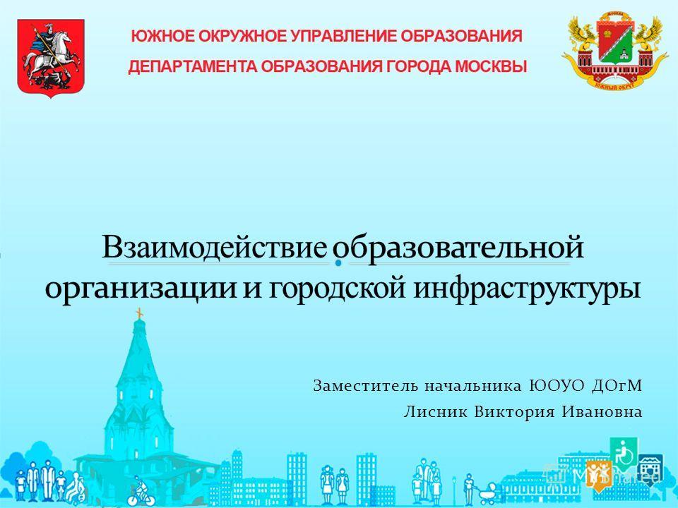 Заместитель начальника ЮОУО ДОгМ Лисник Виктория Ивановна